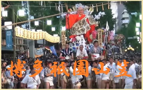 「中洲 飾り 山笠 2017」の画像検索結果