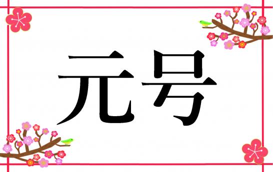 新元号「令和」が2019年5月1日から施行!歴代元号一覧早見表も - 気に ...