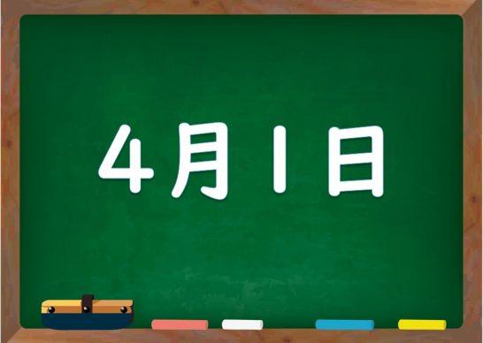 4月1日は何の日?誕生日の有名人や星座、花言葉・運勢・性格は - 気に ...