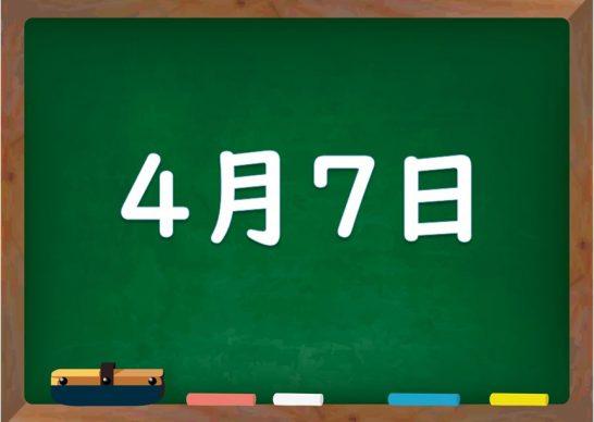 4月7日は何の日?誕生日の有名人や星座、花言葉・運勢・性格は - 気に ...