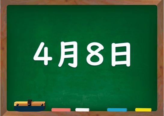 4 月 8 日 生まれ の 有名人 4月8日に生まれた人々/誕生日データベース