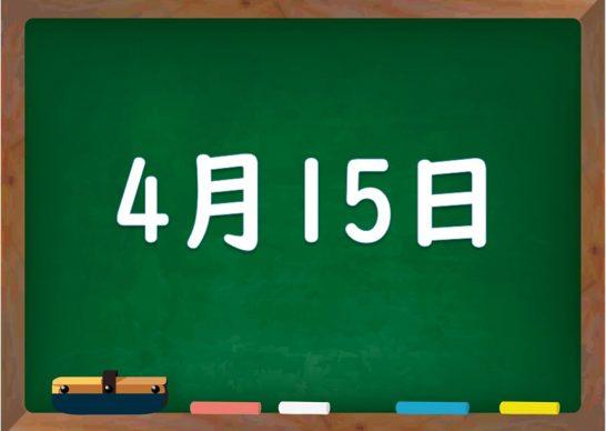 4 15 なん の 日