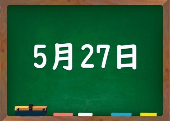 5月27日は何の日?誕生日の有名人や星座、花言葉・運勢・性格は - 気に ...