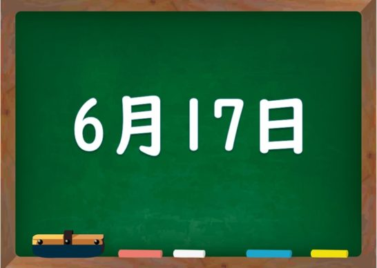 6月17日は何の日?誕生日の有名人や星座、花言葉・運勢・性格は - 気に ...