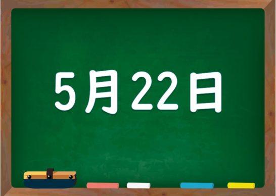 誕生 5 月 22 花 日 誕生花366日・花言葉 【5月22日】