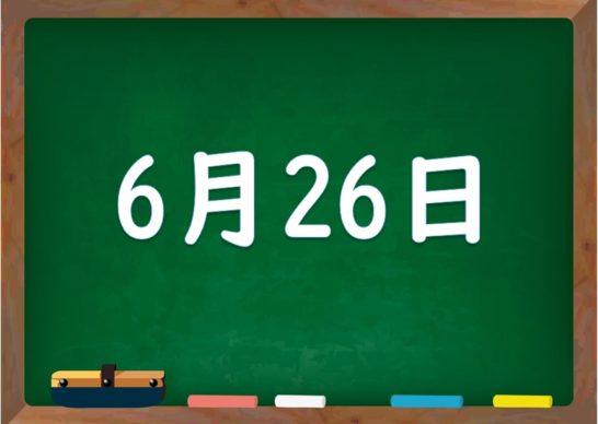 6月26日は何の日?誕生日の有名...