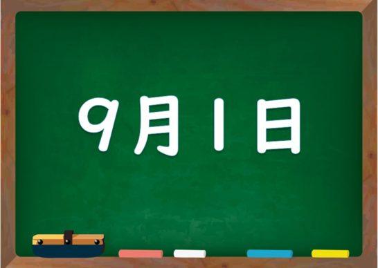 9月1日は何の日?誕生日の有名人や星座、花言葉・運勢・性格は - 気に ...
