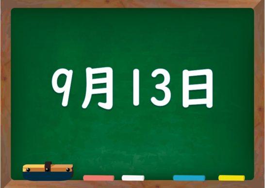 9月13日は何の日?誕生日の有名...