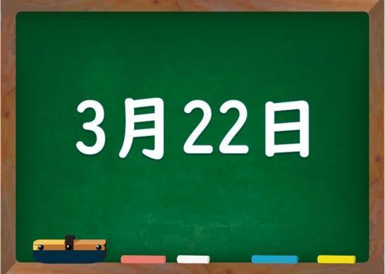 3月22日は何の日?誕生日の有名人や星座、花言葉・運勢・性格は - 気に ...