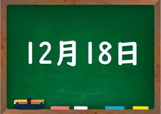 12月18日は何の日?誕生日の有名...