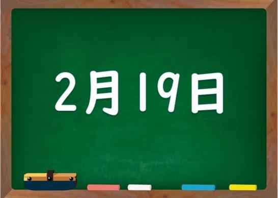2月19日は何の日?誕生日の有名人や星座、花言葉・運勢・性格は - 気に ...