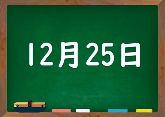 12月25日は何の日?誕生日の有名...
