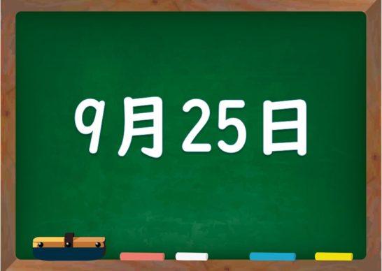 9月25日は何の日?誕生日の有名人や星座、花言葉・運勢・性格は - 気に ...