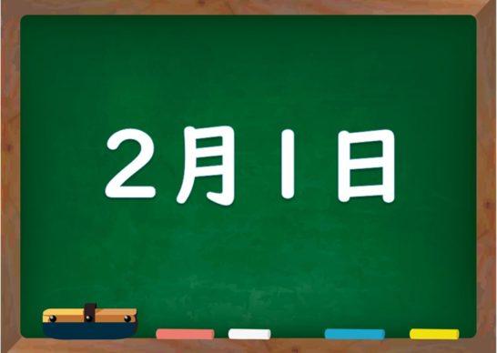2月1日は何の日?誕生日の有名人や星座、花言葉・運勢・性格は - 気に ...