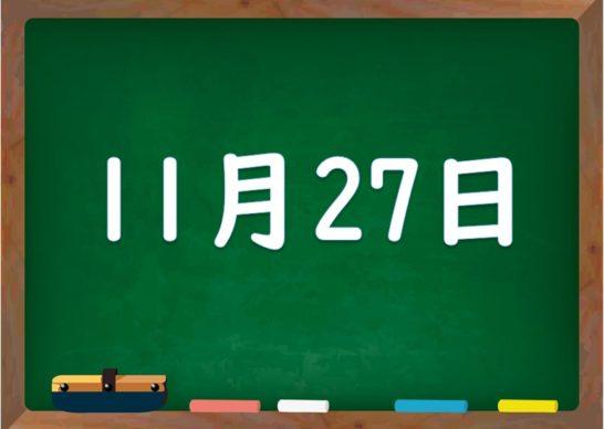 11月27日は何の日?誕生日の有名人や星座、花言葉・運勢・性格は - 気 ...