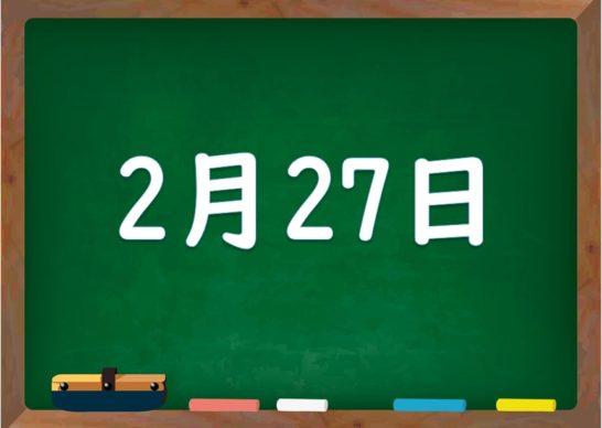 2 月 27 日 何 の 日 2月3日 節分 <366日への旅 記念日編