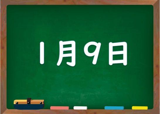 1月9日は何の日?誕生日の有名人や星座、花言葉・運勢・性格は - 気に ...