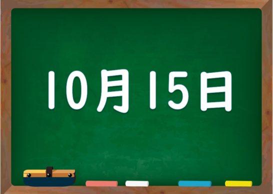 10月15日は何の日?誕生日の有名人や星座、花言葉・運勢・性格は - 気 ...