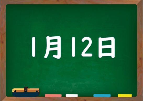 1月12日は何の日?誕生日の有名人や星座、花言葉・運勢・性格は - 気に ...