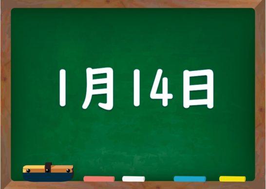 1月14日は何の日?誕生日の有名人や星座、花言葉・運勢・性格は - 気に ...