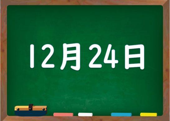 12月24日は何の日?誕生日の有名人や星座、花言葉・運勢・性格は - 気 ...