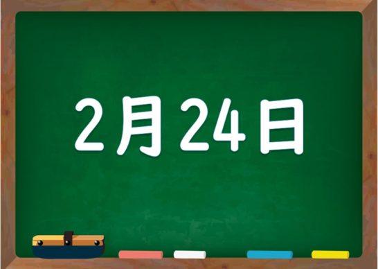 日 の 2 なん 24