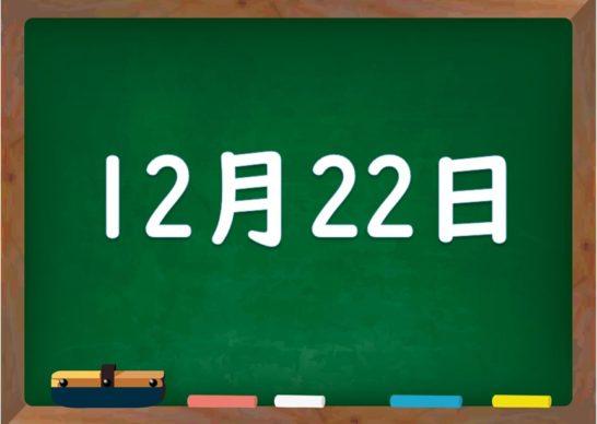 12月22日は何の日?誕生日の有名人や星座、花言葉・運勢・性格は - 気 ...