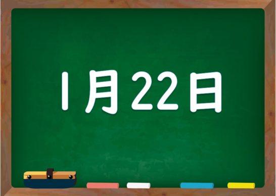 1月22日は何の日?誕生日の有名人や星座、花言葉・運勢・性格は - 気に ...