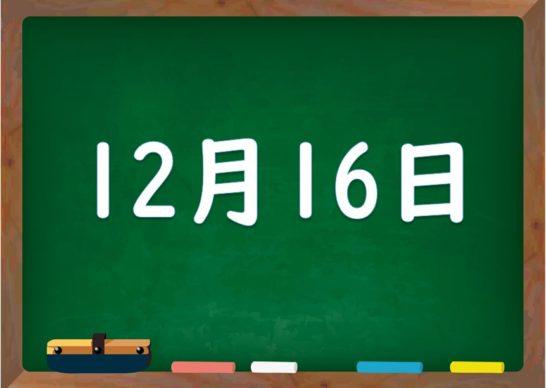 12月16日は何の日?誕生日の有名人や星座、花言葉・運勢・性格は - 気 ...