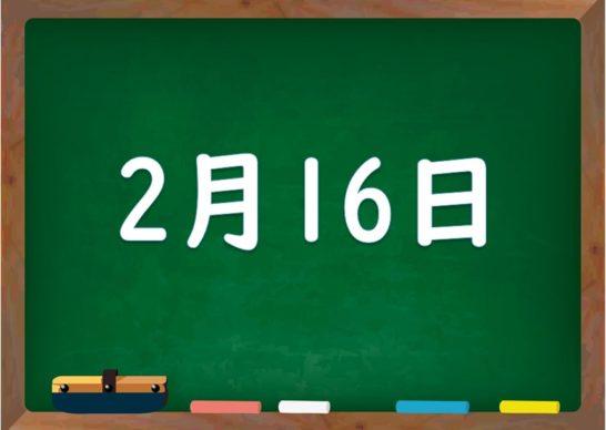 2月16日は何の日?誕生日の有名人や星座、花言葉・運勢・性格は - 気に ...