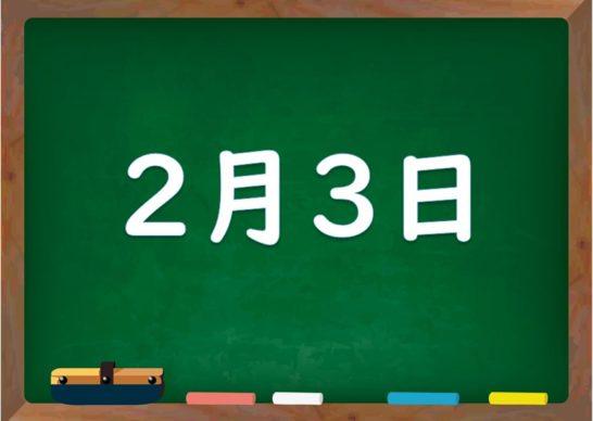 の 2 3 日 日 月 大豆
