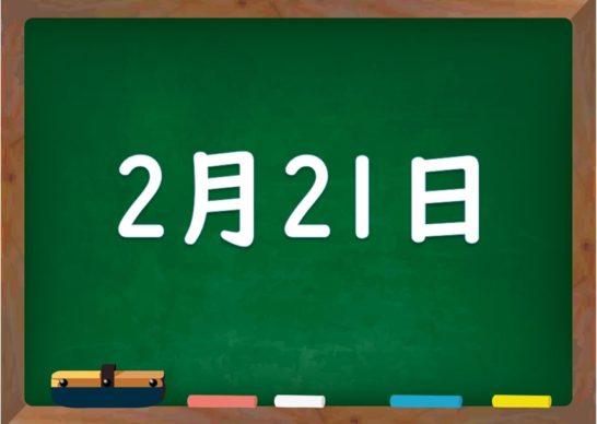 2 月 21 日 生まれ の 有名人 2月21日生まれの星座は?性格・2021運勢や〈男女別〉恋愛傾向!有名人...